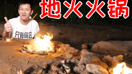 这块地冒了六十多年的火!我在此地做个火锅是什么味!