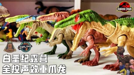 白垩纪露营重爪龙开箱试玩!侏罗纪世界恐龙霸王龙奥特曼工程车!