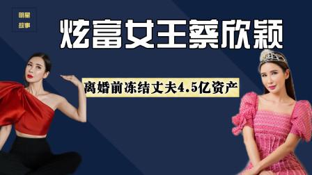蔡欣颖的炫富女王之路:20岁嫁亿万豪门,离婚后前夫每月给220万