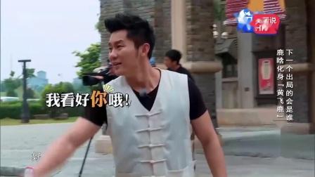 奔跑吧兄弟:鹿晗单挑王祖蓝居然失败了,陈赫不敢相信以为假的