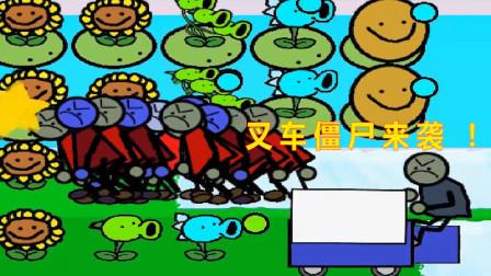 卡通版植物大战僵尸10 僵尸坐上叉车前来进攻 红色辣椒大显神威!熊不理猪解说