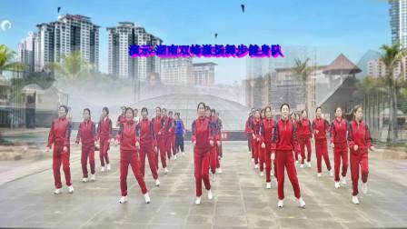 湖南双峰激扬舞步健身队演示 邵东跳跳乐第22套晓敏快乐舞步健身操第7节《小小爱河》