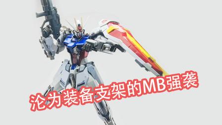 【玩物不丧志】沦为装备支架的MB强袭 万代 METAL BUILD 强袭高达