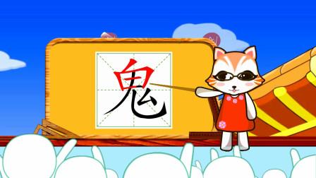 小学生学汉字:鬼的书写笔顺和组词造句