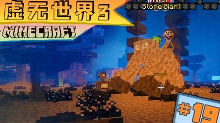 虚无世界3生存 第十九集 安佛比亚喜相逢 深层次元石巨人