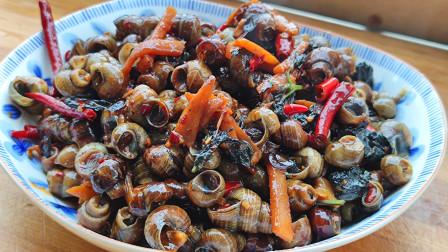 田螺这样做太好吃了,鲜美入味,螺肉一嗦就出,一次做2斤不够吃