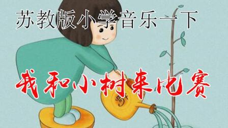苏教版小学音乐一年级下册《我和小树来比赛》