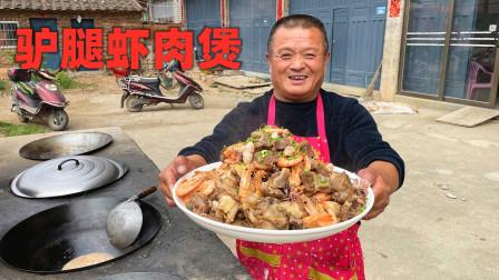 780买1个驴腿4斤大虾,阿胖山做驴腿虾肉煲,女儿直夸好吃!