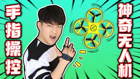 坤坤挑战新型手指操控无人机,但结局却出乎意料