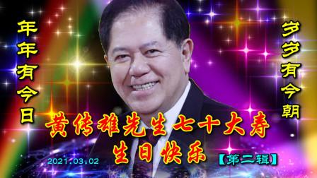 世界夫人上海赛区荣誉主席 大爱无疆读友会会长 黄传雄先生 七十大寿(第二辑)