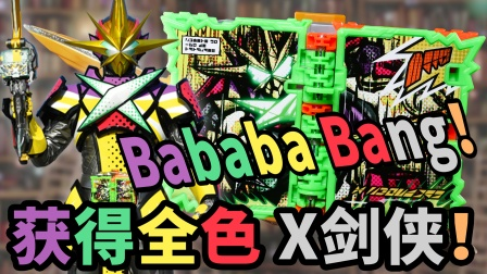 DX 假面骑士圣刃 最光 X剑侠奇幻书