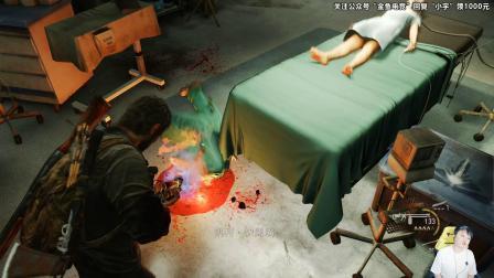 PS5画质 最后生还者1代 攻略解说21期