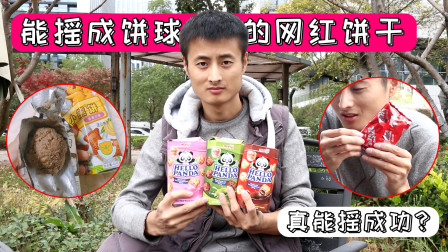 网传小熊饼干能摇成饼球,某宝花29.9元购买三盒,摇晃1小时能成球吗?