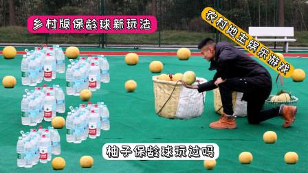乡村版保龄球新玩法,农村地主老财娱乐游戏,你玩过柚子保龄球吗?