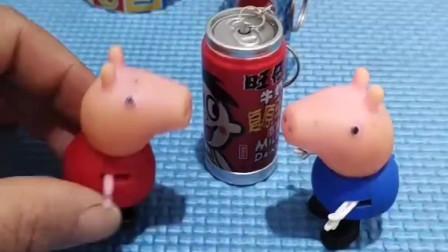 小猪佩奇买了饮料,发现自己的不见了,乔治让佩奇喝牛奶