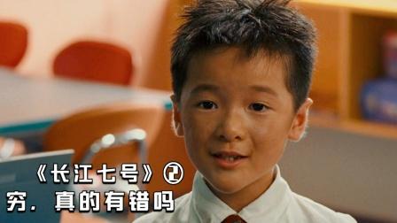 长江七号:学生说梦想做一个穷人,老师竟与全班嘲笑,穷有错吗②
