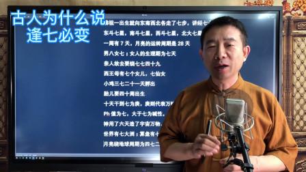刘恒易经:古人为什么说逢七必变
