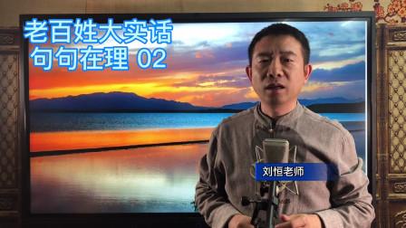 刘恒易经:老百姓大实话句句在理02