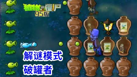 植物大战僵尸95版:解谜模式破罐者,能看见罐子里的僵尸!