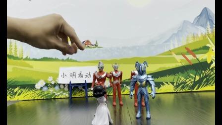 益智玩具:奥特曼和白雪公主的故事