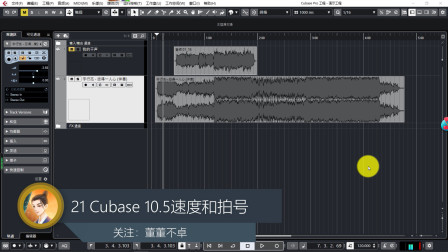 21 Cubase10.5的播放速度和拍号认识和修改