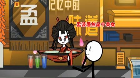 火柴人大逃亡阴阳街冒险2:孟婆变成了美女 还开起了酒吧