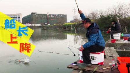 老曹不在,船长好不容易做主角钓鱼,到底能不能钓上鱼?
