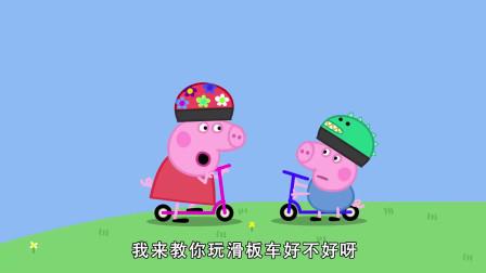 小猪佩奇:乔治学东西很快,跟姐姐学滑板车,真是不得了!