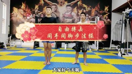 自由搏击教学之同手同脚练习。每天学点功夫知识,你比别人更优秀!