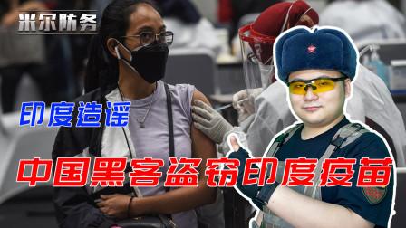 印度媒体造谣:中国派黑客偷印度疫苗。为什么印度人总是这么自大