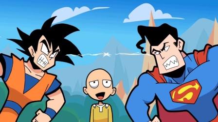 """最离谱超级英雄乱斗,悟空和超人是""""世仇"""",琦玉成了3岁小孩"""