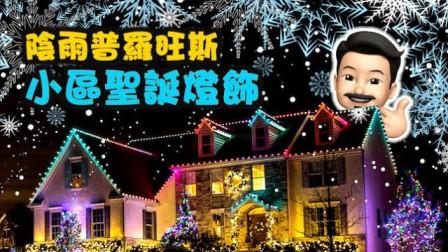 平安夜 小区的圣诞灯饰
