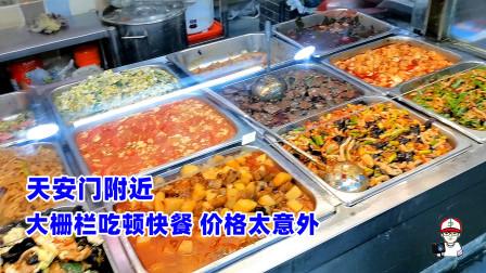 都说北京消费高?在天安门旁大栅栏吃了顿快餐,价格没想到