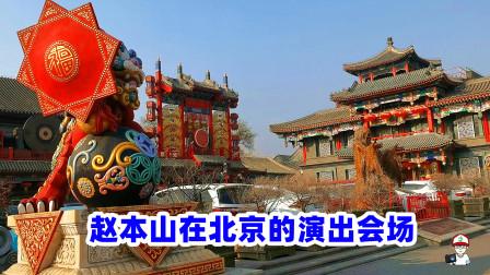 赵本山在北京的演出会场,现在看一场二人转多少钱,门票贵不贵?