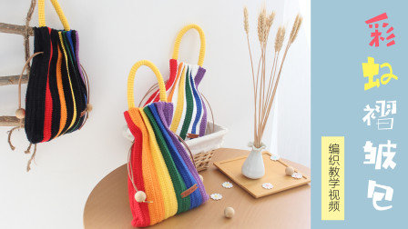 【K048】knits乐编—彩虹褶皱包 编织教学视频