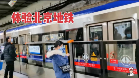 体验北京地铁,真是太发达了,小伙换乘路线走的有点懵了