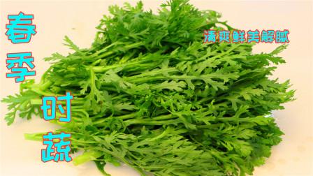 这种蔬菜号称皇帝菜,这样做营养鲜美开胃解腻,春天不吃就亏大了