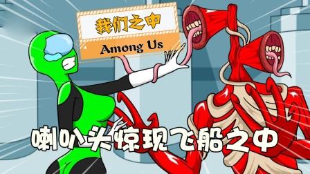Among Us:神秘怪物偷袭太空人!