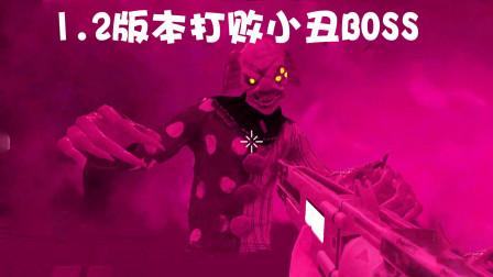 死亡公园二代:最新版使用新武器激光枪和小丑BOSS决一死战