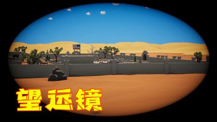 沙漠求生第27天!我造了一个望远镜,能看到很远处有一片庄园