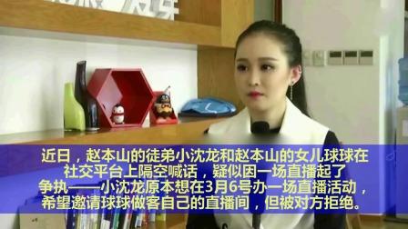 赵本山女儿球球喊话赵本山徒弟小沈龙:别再骚扰我