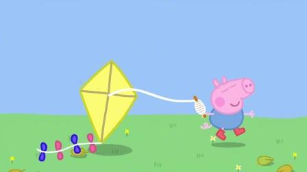 小猪佩奇:佩奇带着弟弟放风筝,乔治太轻了,都被吹飞了
