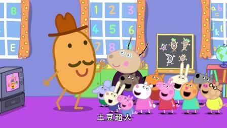 小猪佩奇:刚刚的超人是土豆先生,孩子们不知道,真是太好骗了
