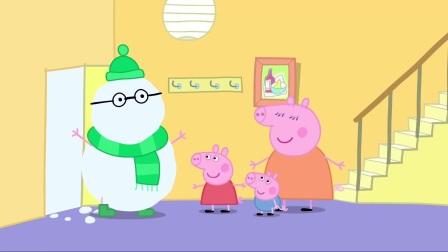 小猪佩奇:外面的雪太大了,猪爸爸出去走一圈,回来就成雪人了