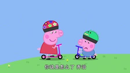 小猪佩奇:佩奇还在玩车呢,到上学时间啦,赶紧骑车去上学呀