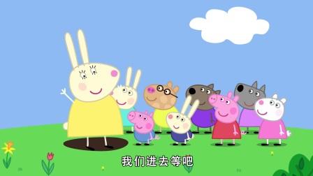 小猪佩奇:孩子们为了看到超人兔子,全都跑出来了,好期待啊