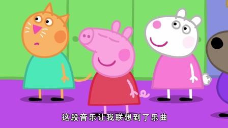 小猪佩奇:孩子们想象力太丰富了,跟着羚羊夫人一起幻想,真棒啊