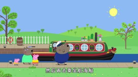 小猪佩奇:狗爸爸终于开船了,可以带着孩子们去旅行,好开心呀