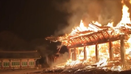 韩国古寺遭僧人纵火:整座宝殿被烧光 网友直呼心痛