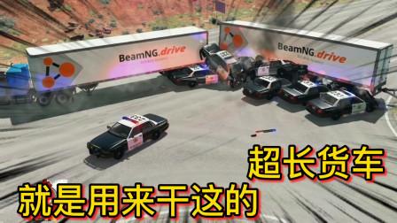 车祸模拟器274 实习Police碰上硬茬子 整个小队被超加长货车KO